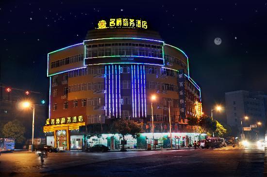 Mingjue Business Hotel: getlstd_property_photo