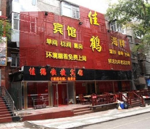 Jiahe Hotel: getlstd_property_photo