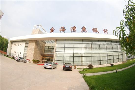 Jinhaiwan Resort: getlstd_property_photo