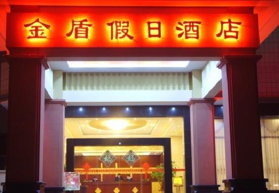 Jindun Holiday Hotel
