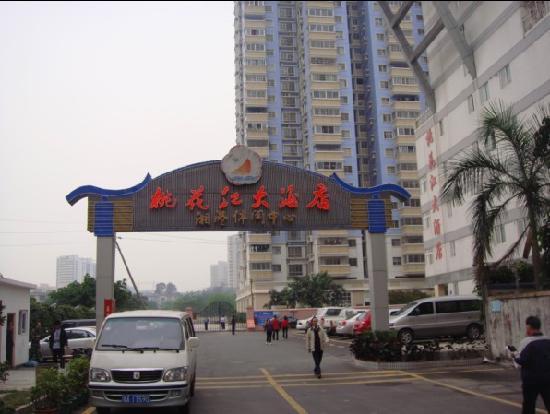Photo of Wojia Hotel Guangzhou