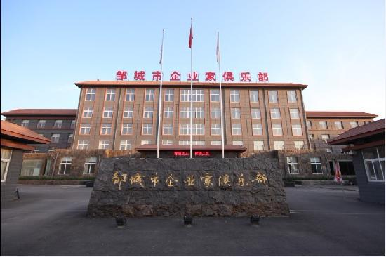 Entrepreneur Club of Zoucheng
