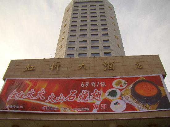 虹橋大酒店