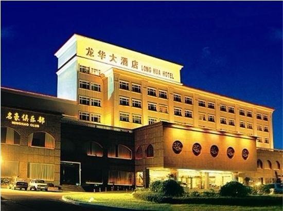 لونجهوا هوتل - نانجينغ