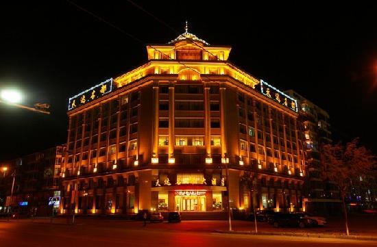 Songyuan China  city pictures gallery : Tiandamindu Hotel Songyuan, China Hotel Beoordelingen ...