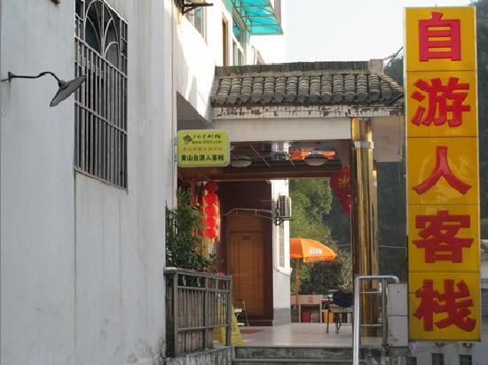 Ziyouren Inn