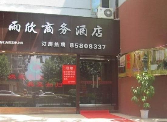 Yuxin Business Hotel: getlstd_property_photo