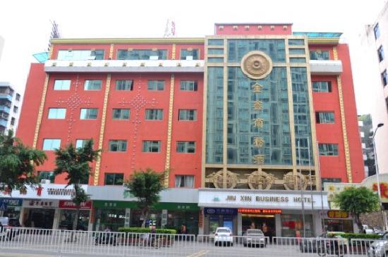 金鑫商务酒店