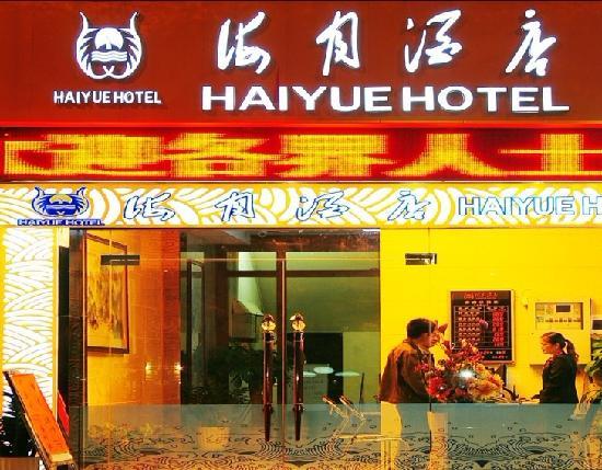 Haiyue Hotel (Xinhe Street)