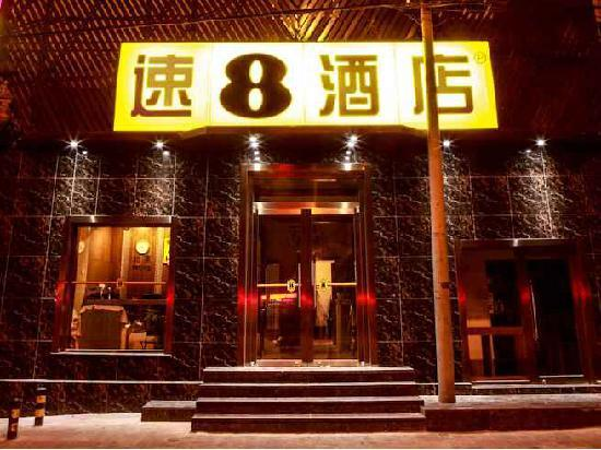 Super 8 Hotel Beijing Bei Hai Park South Gate: 门面