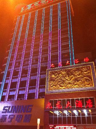 Jiulong Hotel : 门头