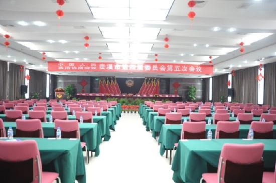 Jun'an International Hotel: 酒店会议室