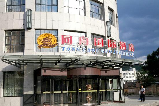 Tongzhou International Hotel : getlstd_property_photo