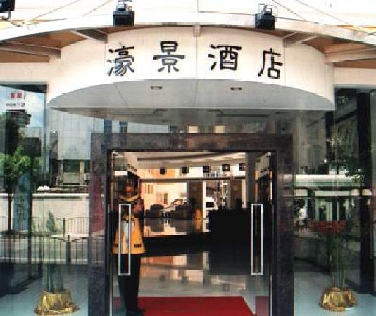 Hao Jing Hotel: getlstd_property_photo