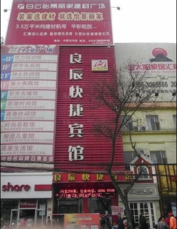 Liangchen Express Hotel: getlstd_property_photo