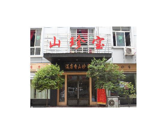 Shanzhenbao Bihai Hotel