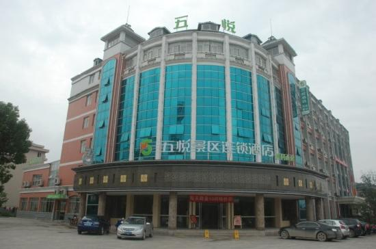 Wuyue Scenic Area Hotel Jinggangshan: getlstd_property_photo