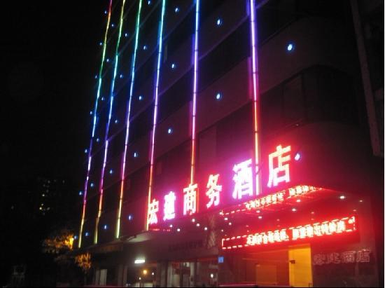 Hongjian Business Hotel: getlstd_property_photo