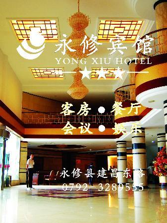 Yongxiu Hotel: 酒店大厅
