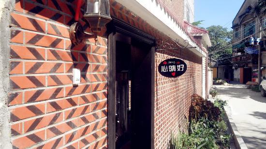 Hongmofang Guest House : 今天,你心晴好了么?