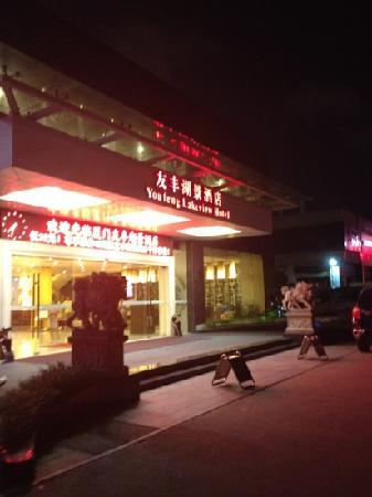 友豐湖景酒店