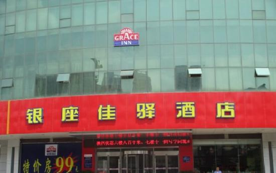Grace Inn Weifang Siping Road: 照片描述