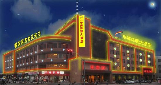 Huabin Huanlian Hotel: getlstd_property_photo