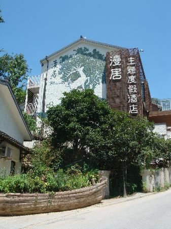 Meander Tree Resort: 外观