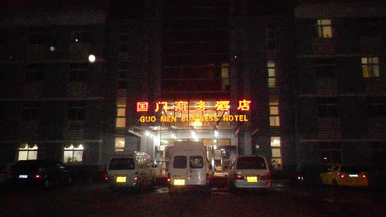 Guomen Business Hotel : dscn6322