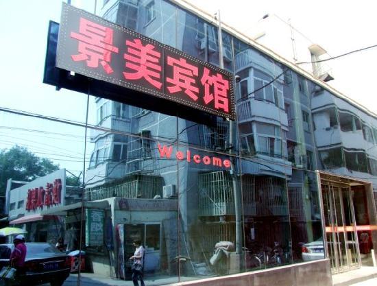 Jingmei Hostel