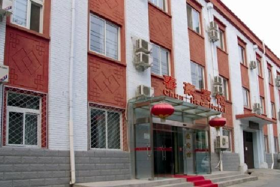Photo of Chunhao Hotel Beijing