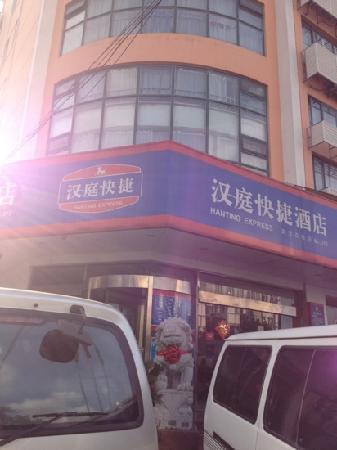 Hanting Inn (Shanghai Lanling Flower Market)