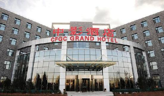CFGC Grand Hotel: 照片描述