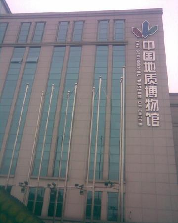 Geological Museum of China: 外景