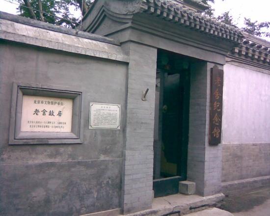 老舍纪念馆