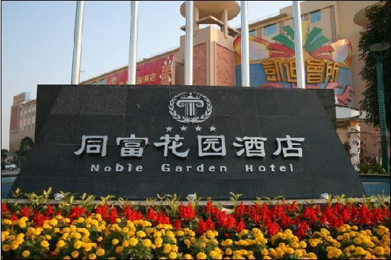 Noble Garden Hotel : 外观