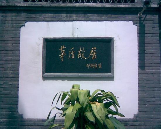 Former Residence Of  Dun Mao