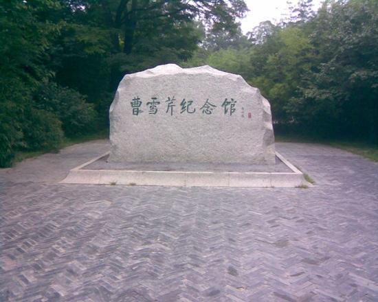 Beijing Xueqin Cao Memorial