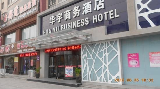 Huayu Business Hotel: 外观
