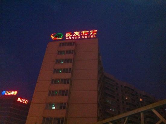 Aoyou Hotel : 奥友