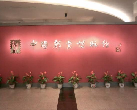 China National Post and Postage Stamp Museum: 内景