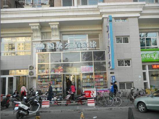 Guoruizhixing Hotel 1st