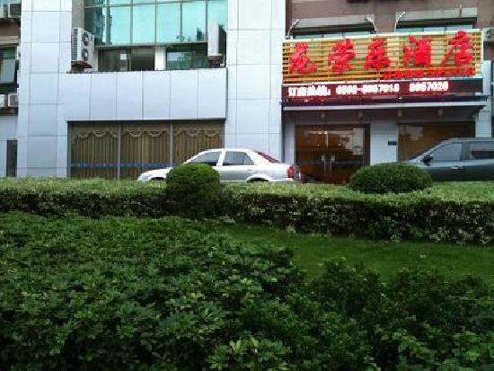 Longrongle Hotel: 酒店外观