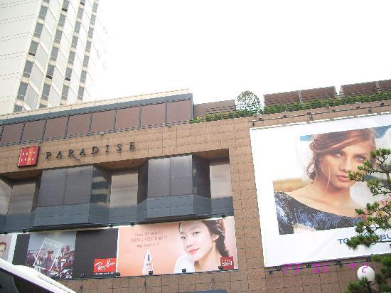 Haeundae Beach: 天堂购物中心