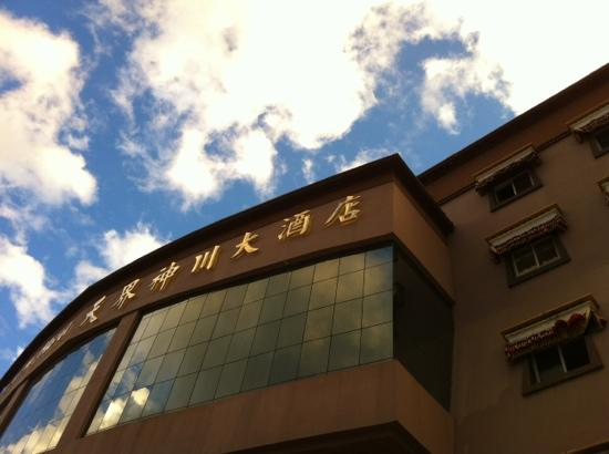 Paradise Hotel: 天界神川