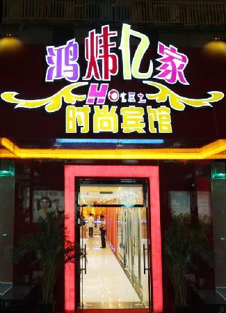 Hongwei Yijia Chain Hotel Beijing Niujie