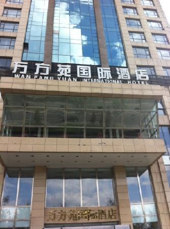 Wanfangyuan Business Hotel : 酒店外景