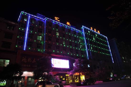 Guiyang County, China: 汇泉假日酒店外景