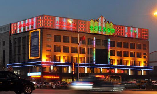 Cangzhou National Hotel: 照片描述
