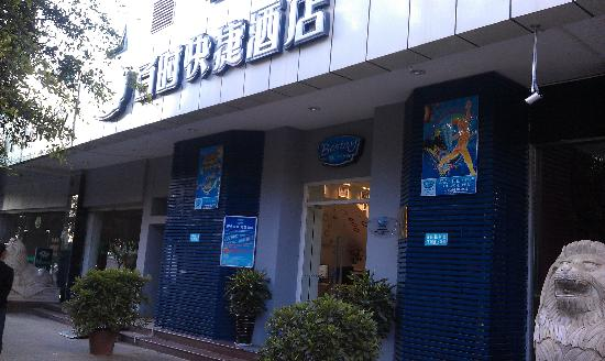 Bestay Express Hotel Kunming International Convention and Exhibition Center: 酒店大门